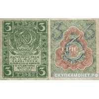 3 рубля 1920, фото 1