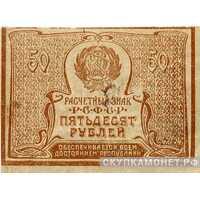 50 рублей 1920, фото 1