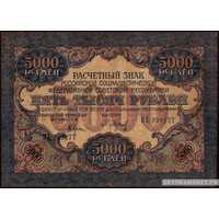 5 000 рублей 1919, фото 1