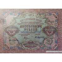 10 000 рублей 1919, фото 1