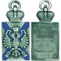 Жетон Морского благотворительного общества Россия, С.-Петербург 1902 г., фото 1