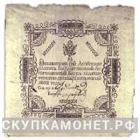 100 рублей 1802-1803, фото 1