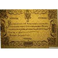 10 рублей 1802-1803, фото 1