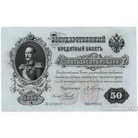 50 рублей Э. Д. Плеске, фото 1