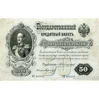 50 рублей А. В. Коншин, фото 1