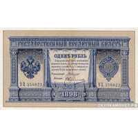 1 рубль А. В. Коншин, фото 1
