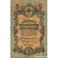 5 рублей 1909. А. В. Коншин, фото 1