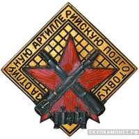 Знак «За отличную артиллерийскую подготовку», фото 1
