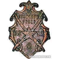 Знак «За отличную рубку. РСФСР», фото 1