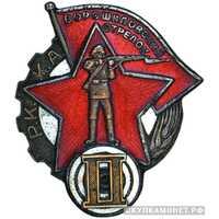 Знак «Ворошиловский стрелок РККА» 2 ступени, фото 1