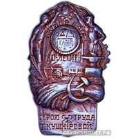 Жетон «Герою труда» Октябрьская больница, знаки и жетоны героев труда и ударников первых пятилеток, фото 1