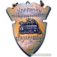 Жетон «Ударнику по соцсоревнованию», знаки и жетоны героев труда и ударников первых пятилеток, фото 1