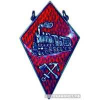 Жетон «Лучшему общественнику- производственнику», знаки и жетоны героев труда и ударников первых пятилеток, фото 1