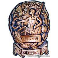 «Ударник», знаки и жетоны героев труда и ударников первых пятилеток, фото 1