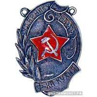 Жетон «Ударнику фабрики-кухни», знаки и жетоны героев труда и ударников первых пятилеток, фото 1