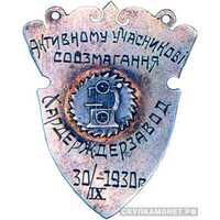 «Активному участнику соцсоревнования», знаки и жетоны героев труда и ударников первых пятилеток, фото 1