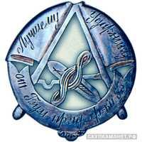 «Лучшему ударнику от бумажно-прядильной фабрики», знаки и жетоны героев труда и ударников первых пятилеток, фото 1