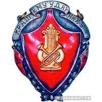 «Кращему (лучшему) ударнику», знаки и жетоны героев труда и ударников первых пятилеток, фото 1