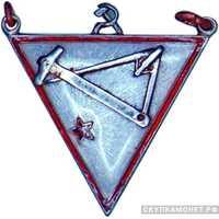 «Лучшему производственнику ГИПРОГРАДА», знаки и жетоны героев труда и ударников первых пятилеток, фото 1