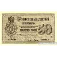 50 рублей 1866-1896, фото 1