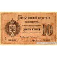 10 рублей 1866-1896, фото 1