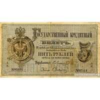 5 рублей 1866-1896, фото 1