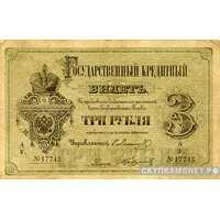 3 рубля 1866-1896, фото 1