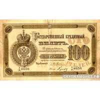100 рублей 1866-1896, фото 1