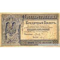 25 рублей 1887-1895, фото 1