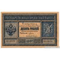 10 рублей 1887-1895, фото 1