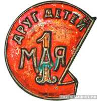 Знак кружечного сбора ОДД. «1 мая», знаки добровольных обществ и общественных организаций, фото 1