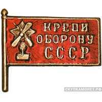 Знак кружечного сбора «Крепи оборону СССР», знаки добровольных обществ и общественных организаций, фото 1