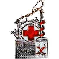 Юбилейный знак к 10-летию Красного Креста УССР, знаки добровольных обществ и общественных организаций, фото 1