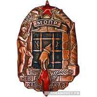 Знак памятный МОПР. «18/III СЕВ.КАВКАЗ», знаки добровольных обществ и общественных организаций, фото 1