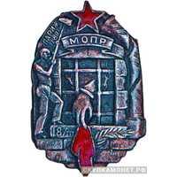 Знак памятный МОПР «18/III», знаки добровольных обществ и общественных организаций, фото 1