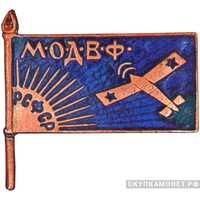 Членский знак Московского отделения ОДВФ, знаки добровольных обществ и общественных организаций, фото 1