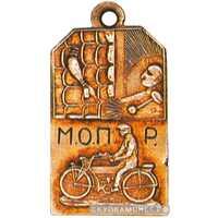 Спортивный жетон «МОПР», знаки добровольных обществ и общественных организаций, фото 1