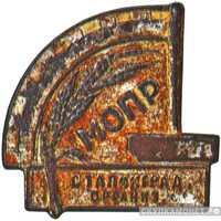 Знак Сталинградской организации МОПР, знаки добровольных обществ и общественных организаций, фото 1