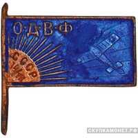 Членский знак общества ОДВФ СССР, знаки добровольных обществ и общественных организаций, фото 1