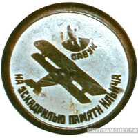 Значок ОАВУК «На эскадрилью памяти Ильича», знаки добровольных обществ и общественных организаций, фото 1