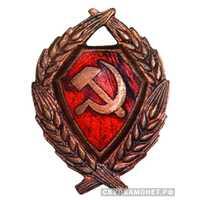 Знак на головной убор командного состава РКМ 1926-1930. Золочение, фото 1