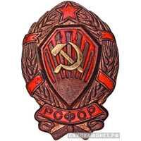 Нагрудный знак командного состава РКМ 1926-1930, фото 1