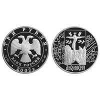 3 рубля 2002 Дионисий. Историческая серия, фото 1