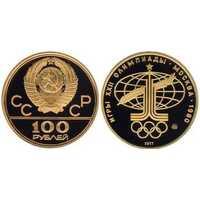 """100 рублей 1977. Олимпиада-80. """"Спорт и мир"""", фото 1"""