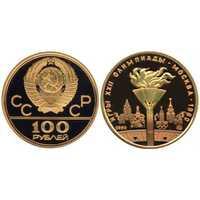100 рублей 1980. Олимпиада-80. Олимпийский факел, фото 1