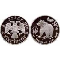 3 рубля 1993 Сохраним наш мир. Бурый медведь, фото 1