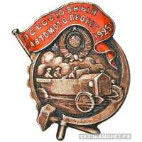 Жетон «Всесоюзный автомотопробег», спортивные знаки и жетоны, фото 1
