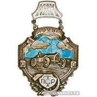 Призовой жетон Московского автоклуба, спортивные знаки и жетоны, фото 1