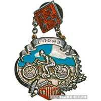 Призовой жетон по мотоспорту ЛАМК-АВТОДОР, спортивные знаки и жетоны, фото 1