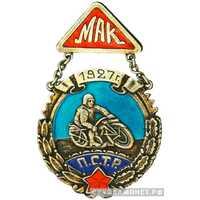 Наградной жетон «За активную работу в комитете мотосекции», спортивные знаки и жетоны, фото 1